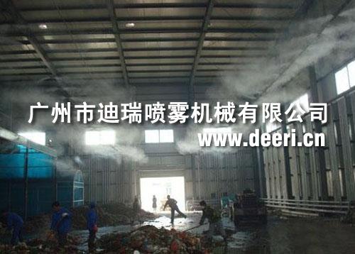 垃圾站喷雾消毒系统