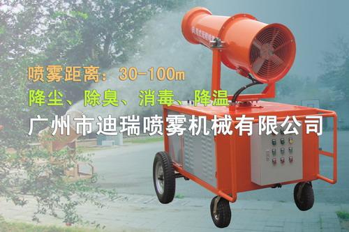 固定式喷雾风炮